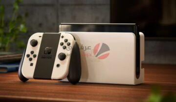 نموذج Nintendo Switch OLED : كل ما تحتاج إلى معرفته