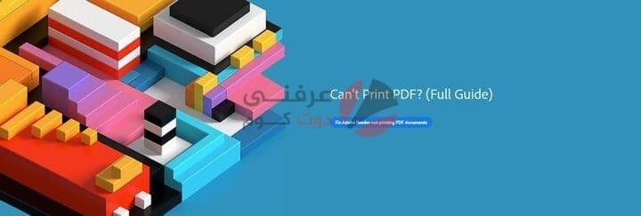 حل مشكلة فشل طباعة PDF باستخدام Adobe Reader على ويندوز 2