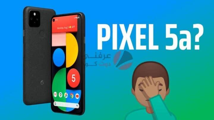 جهاز Google Pixel 5a يكشف عن بعض الأسرار (ويثير بعض الأسئلة) 1
