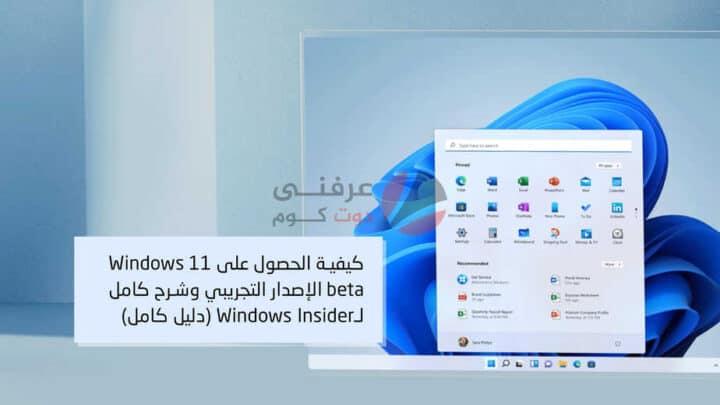 كيفية الحصول على Windows 11 beta الإصدار التجريبي وشرح كامل لـWindows Insider (دليل كامل) 1