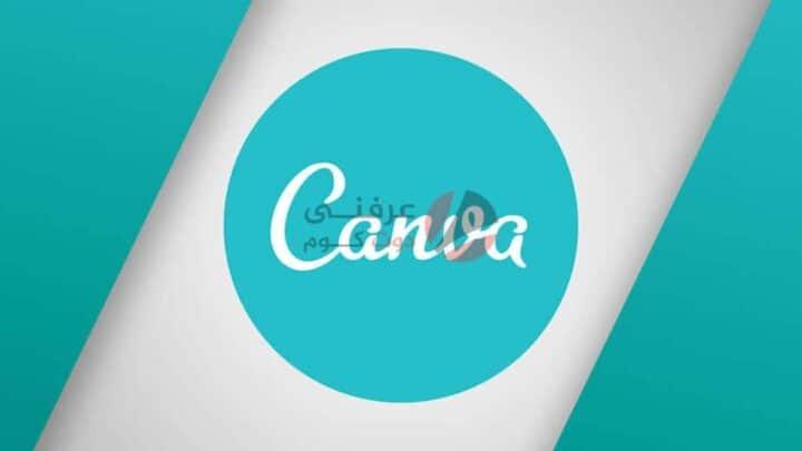 برنامج Canva لتصميمات وشعارات اكثر احترافية من خلال 60 ألف قالب جاهز للتعديل 2