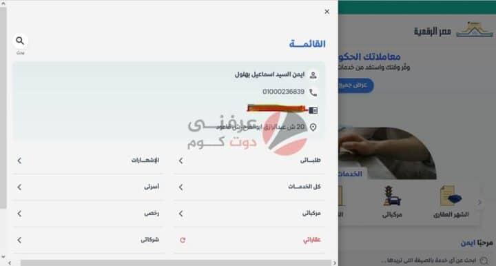 منصة مصر الرقمية معاملاتك الحكومية من مكان واحد (موضوع شامل) 13