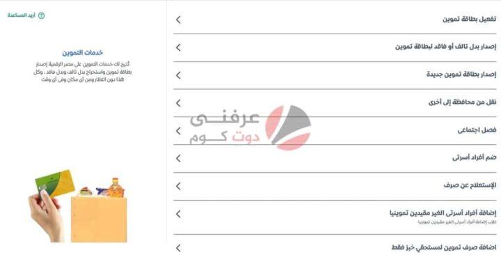 منصة مصر الرقمية معاملاتك الحكومية من مكان واحد (موضوع شامل) 2
