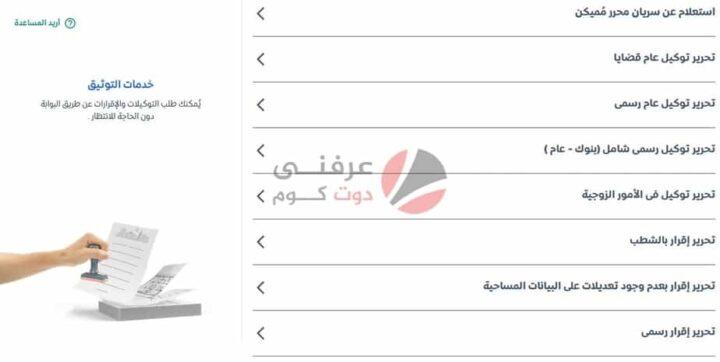 منصة مصر الرقمية معاملاتك الحكومية من مكان واحد (موضوع شامل) 3