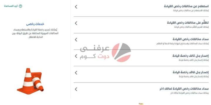 منصة مصر الرقمية معاملاتك الحكومية من مكان واحد (موضوع شامل) 6