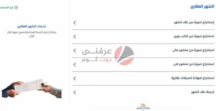 منصة مصر الرقمية معاملاتك الحكومية من مكان واحد (موضوع شامل) 5
