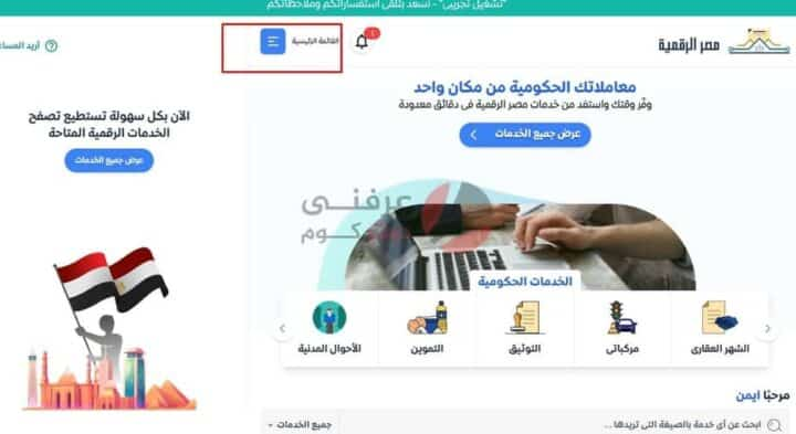 منصة مصر الرقمية معاملاتك الحكومية من مكان واحد (موضوع شامل) 12