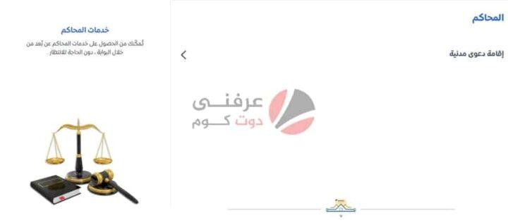منصة مصر الرقمية معاملاتك الحكومية من مكان واحد (موضوع شامل) 7