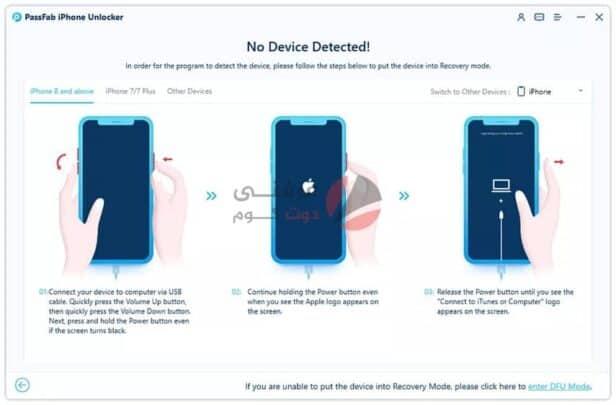 طريقة الغاء قفل الشاشة للايفون عند نسيان كلمة المرور - بداية من iOS 10.2 3