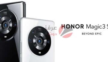 سعر ومواصفات ومميزات وعيوب Honor Magic 3 رسميًا