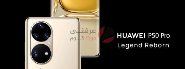 سعر ومواصفات ومميزات وعيوب Huawei P50 Pro الرائد الجديد