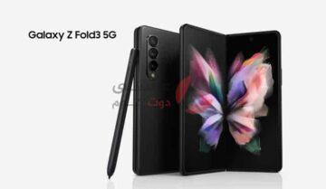 سعر ومواصفات ومميزات وعيوب Samsung Galaxy Z Fold 3 القابل للطي