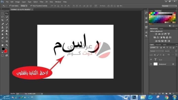 حل جميع مشاكل اللغة العربية في فوتوشوب بدون برامج 2