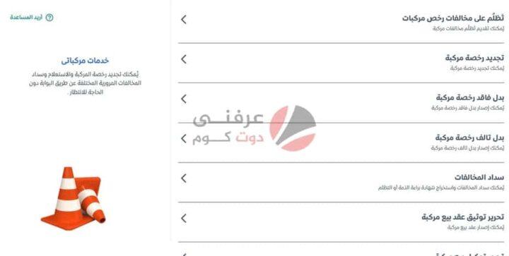 منصة مصر الرقمية معاملاتك الحكومية من مكان واحد (موضوع شامل) 4