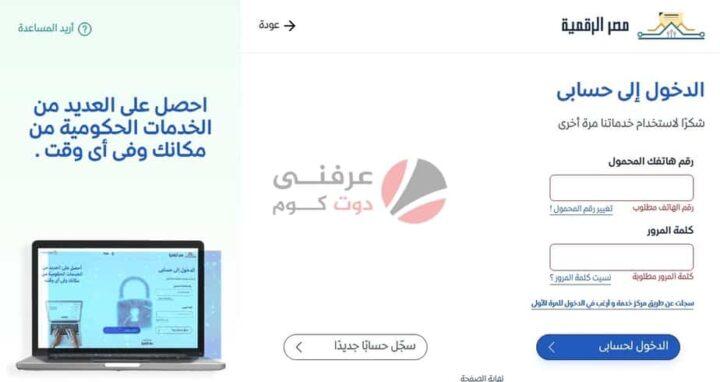 منصة مصر الرقمية معاملاتك الحكومية من مكان واحد (موضوع شامل) 8