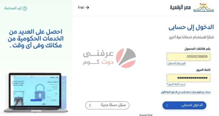 منصة مصر الرقمية معاملاتك الحكومية من مكان واحد (موضوع شامل) 11