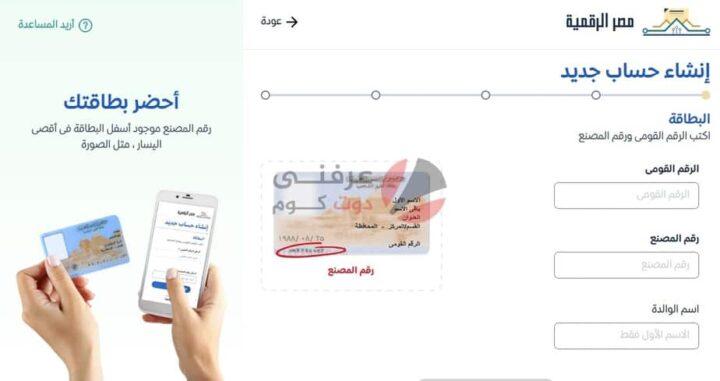 منصة مصر الرقمية معاملاتك الحكومية من مكان واحد (موضوع شامل) 9
