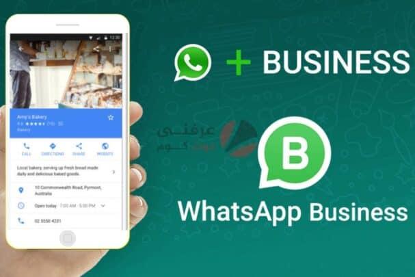طريقة تشغيل أكثر من حساب واتساب WhatsApp علي نفس الجهاز بدون تثبيت برامج ضارة لجهازك 2