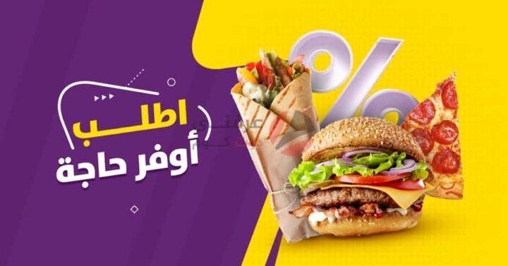 مع تطبيق Talabat اطلب وجبتك وعلاجك وتسوق بدون أن تترك مكانك 2