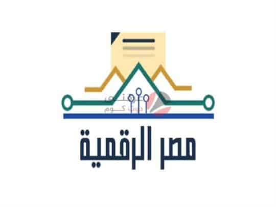 منصة مصر الرقمية معاملاتك الحكومية من مكان واحد (موضوع شامل) 1