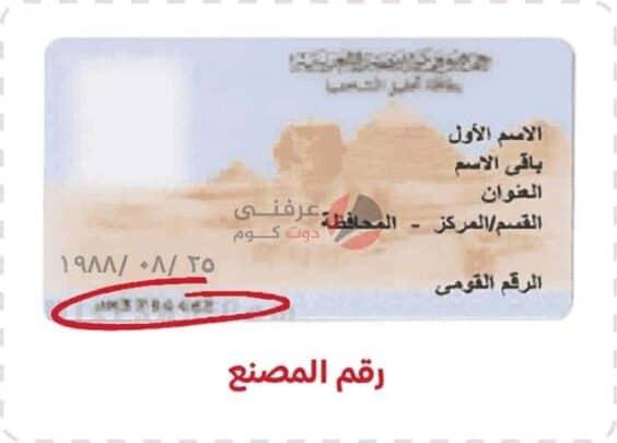منصة مصر الرقمية معاملاتك الحكومية من مكان واحد (موضوع شامل) 10