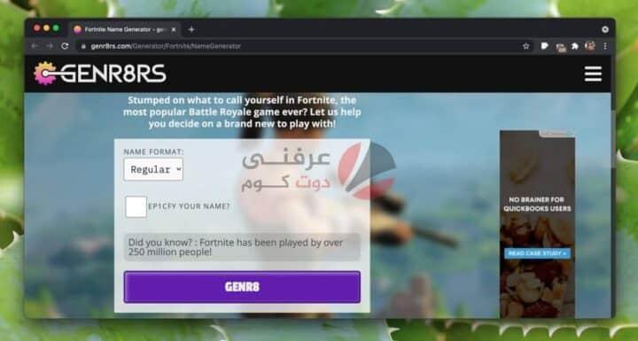 5 تطبيقات لإنشاء اسم العرض في لعبة فورت نايت 2