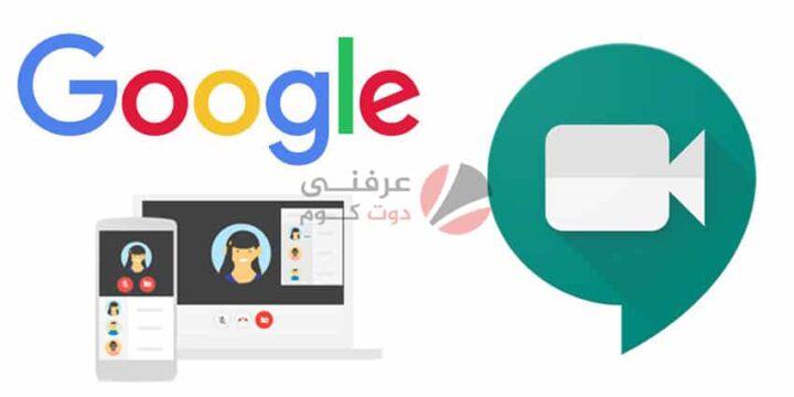 """هل يمكن في Google Meet تعتيم الخلفية """"Background Blur"""" ؟ 3"""