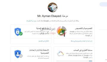 كلمة مرور حساب جوجل
