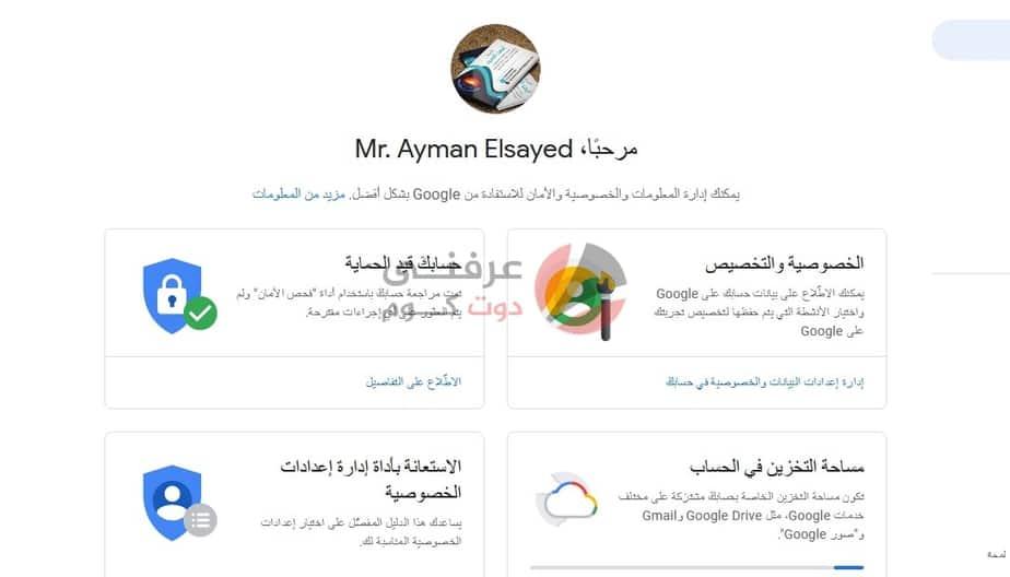 كيفية تغيير كلمة مرور حساب جوجل 1