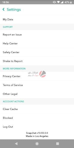 حل مشكلة سناب شات لا يعمل Snapchat is not working 2