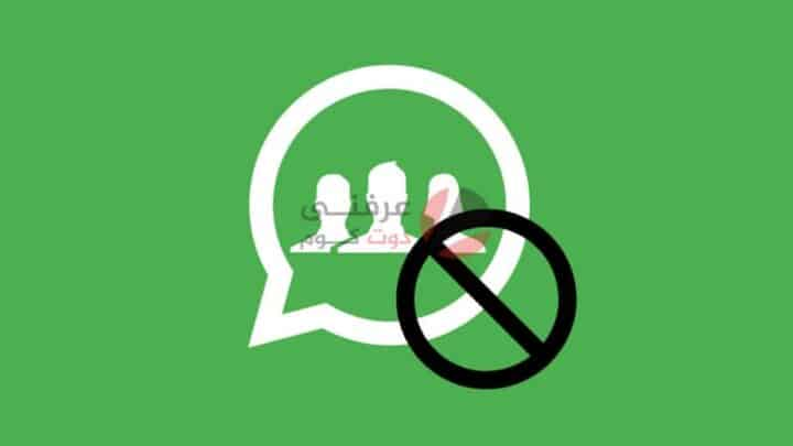 كيفية حظر دعوات المجموعة على واتساب WhatsApp وتحديد من يمكنه اضافتك ومنع الآخرين. 1