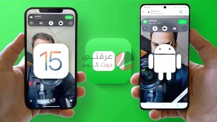 كيفية تشغيل تطبيق FaceTime على هواتف أندرويد 1