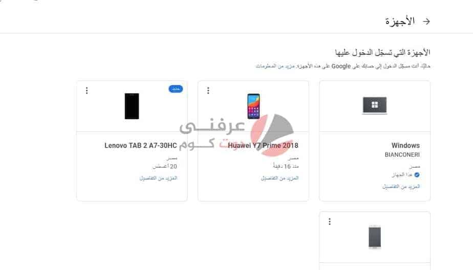 كيفية تغيير كلمة مرور حساب جوجل 4
