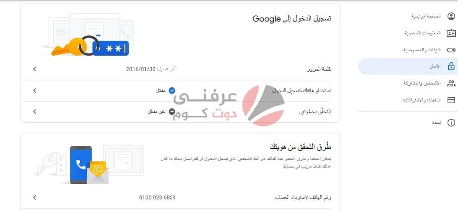 كيفية تغيير كلمة مرور حساب جوجل 2
