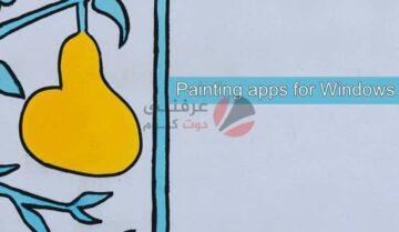 تطبيقات الرسم