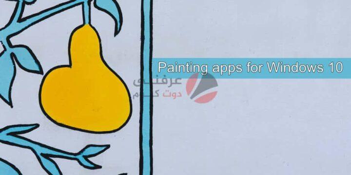 5 من أفضل تطبيقات الرسم الرقمي في ويندوز 1