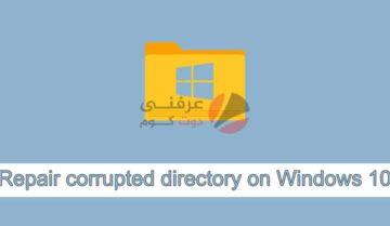 corrupted directory الدليل التالف او الملفات التالفه