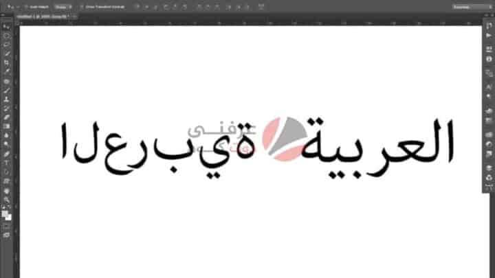 حل جميع مشاكل اللغة العربية في فوتوشوب بدون برامج 1