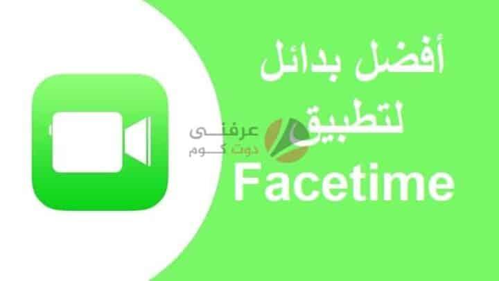 أفضل 9 بدائل لـ FaceTime على أندرويد 2