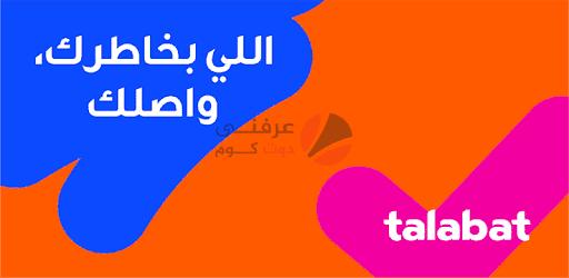 مع تطبيق Talabat اطلب وجبتك وعلاجك وتسوق بدون أن تترك مكانك 3