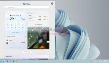 ويندوز 11 widgets عناصر الواجهة