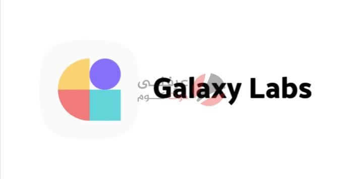 تطبيقات Galaxy Labs لتحسين أداء وبطارية أجهزة سامسونج بتحديثات 2021
