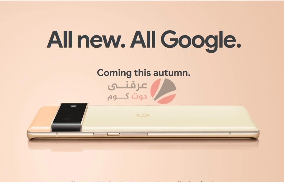 تسريب موعد إطلاق Google Pixel 6 1
