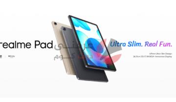 سعر ومواصفات ومميزات وعيوب Realme Pad رسميًا