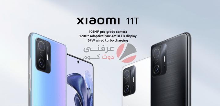 سعر ومواصفات ومميزات وعيوب Xiaomi 11T رسميًا