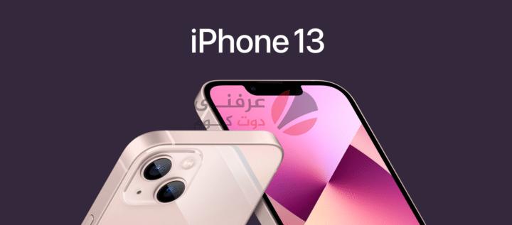 سعر ومواصفات ومميزات وعيوب iPhone 13 mini رسميًا