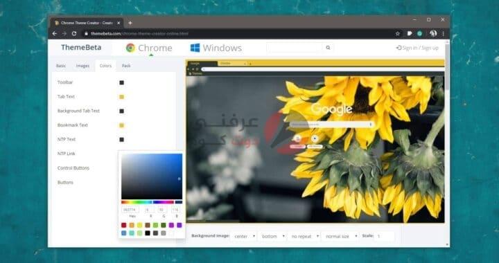 متصفح Chrome : كيفية إنشاء ثيم مخصص 2