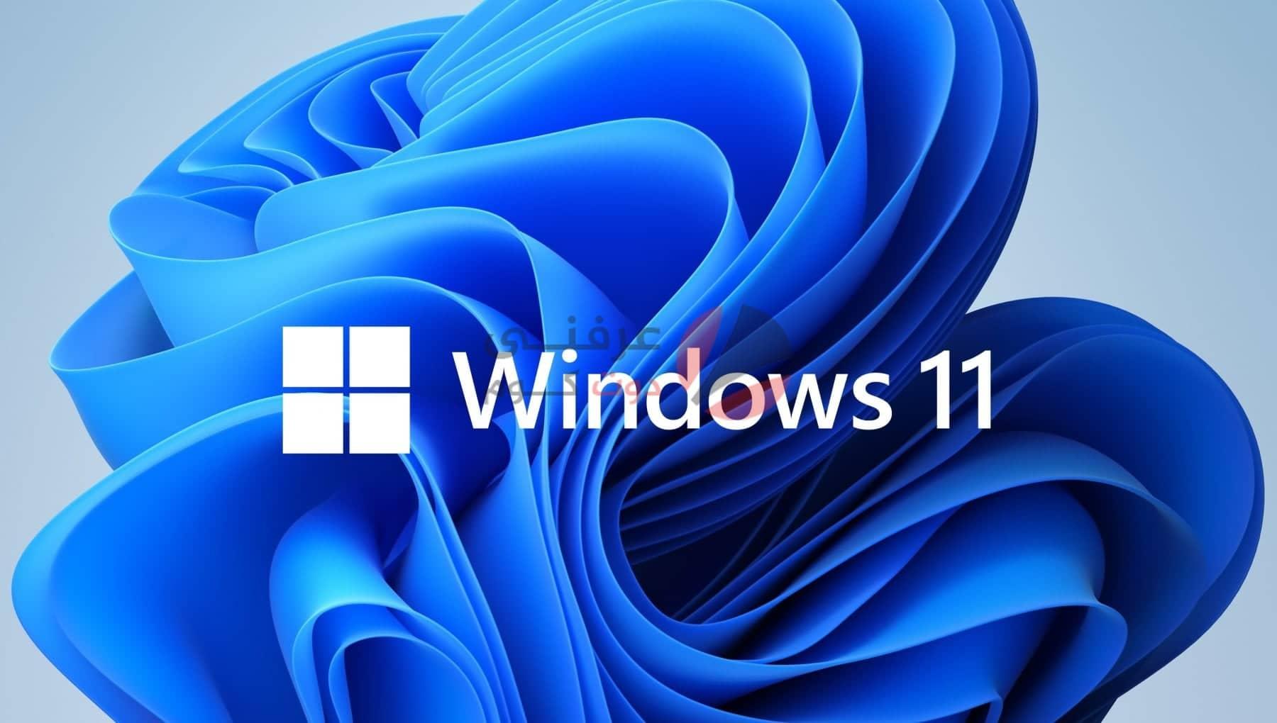 مايكروسوفت ستُصدر Windows 11 في الخامس من أكتوبر 1
