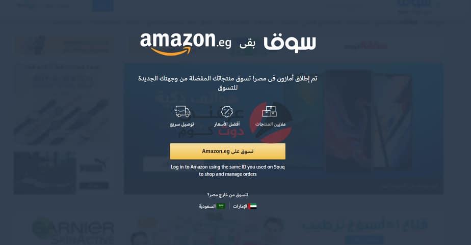 أمازون تطلق موقع Amazon.eg في مصر عام 2021 (تحول سوق دوت كوم إلي أمازون) 2