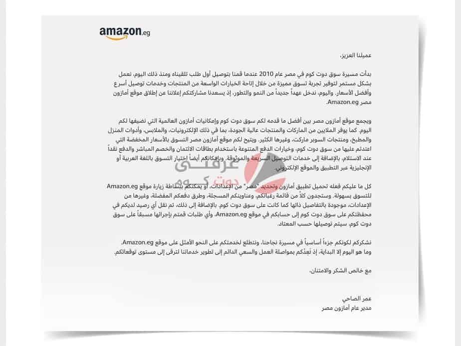 أمازون تطلق موقع Amazon.eg في مصر عام 2021 (تحول سوق دوت كوم إلي أمازون) 3